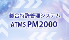 ATMS PM2000